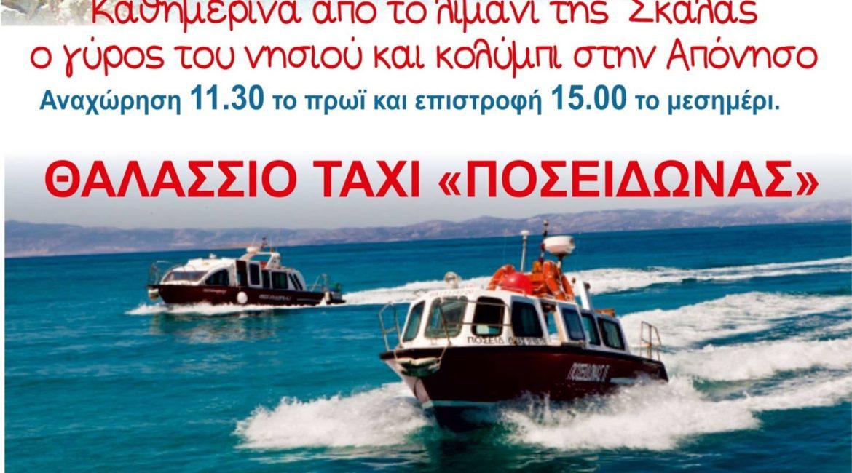 Ο γύρος του νησιού με το θαλάσσιο ταξί «Ποσειδώνας»